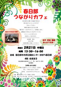 kasukabe20120221