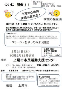ageo20130321