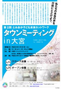 20130323TomiokaTownMeeting_Ohmiya