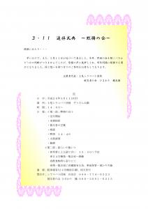 20130311追悼式典