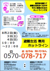 20130802-0804